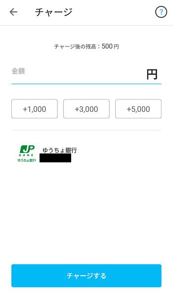 PayPat 銀行口座登録完了