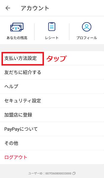PayPat クレジットカード登録2