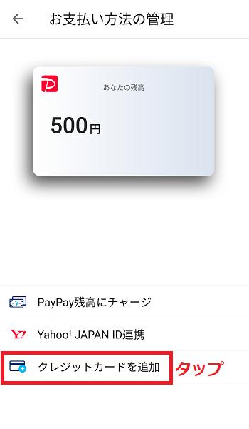 PayPat クレジットカード登録3