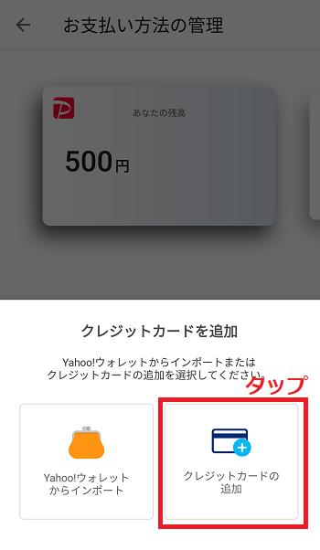 PayPat クレジットカード登録4