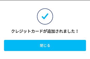 PayPat クレジットカード登録完了