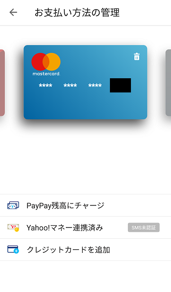 PayPat クレジットカード登録結果