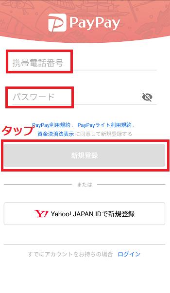 paypay ユーザ登録画面1
