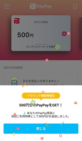 paypay ユーザ登録完了