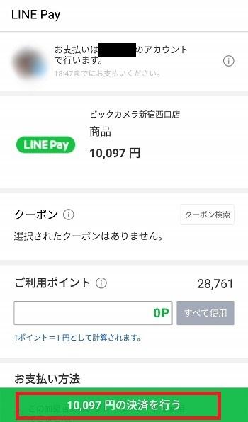 LINE Pay 支払い画面2