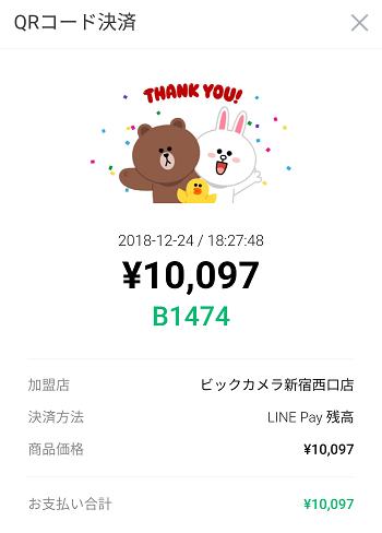 LINE Pay 支払い画面3