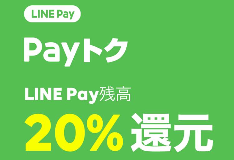 LINE Payトクキャンペーン