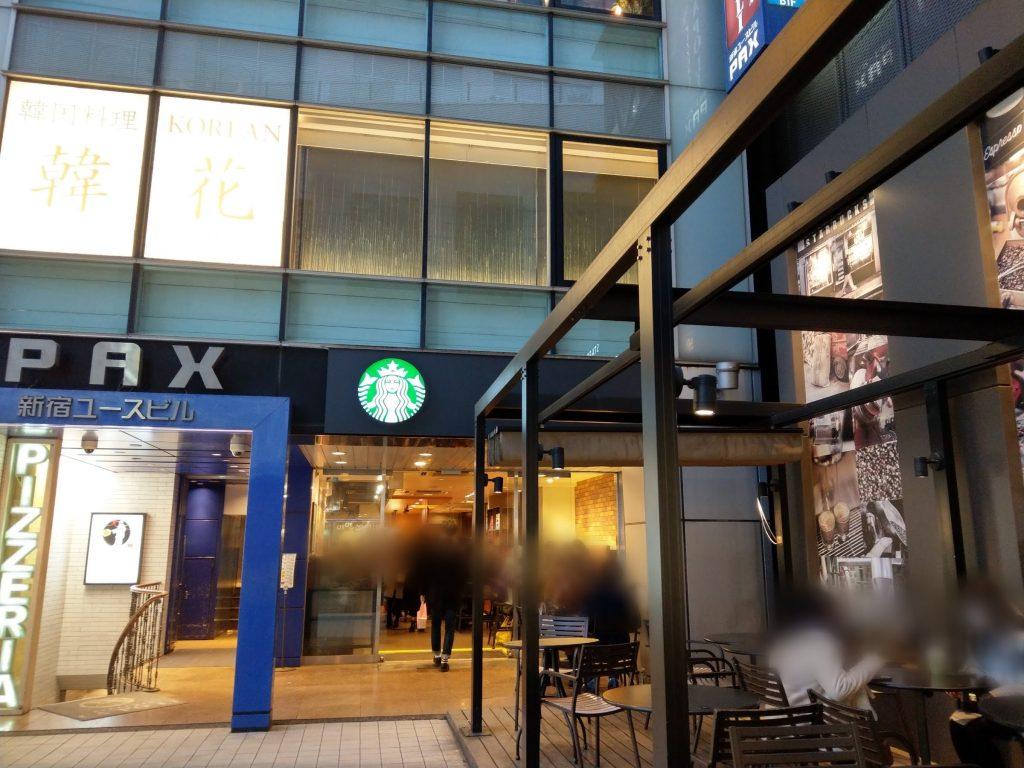 スターバックス 新宿新南口店