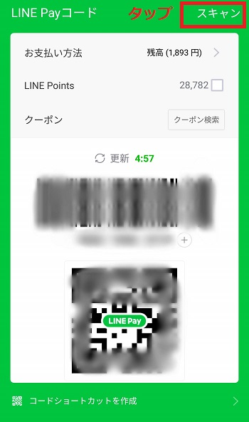 LINE Payアプリ画面1