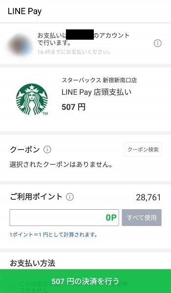 LINE Pay決済画面2
