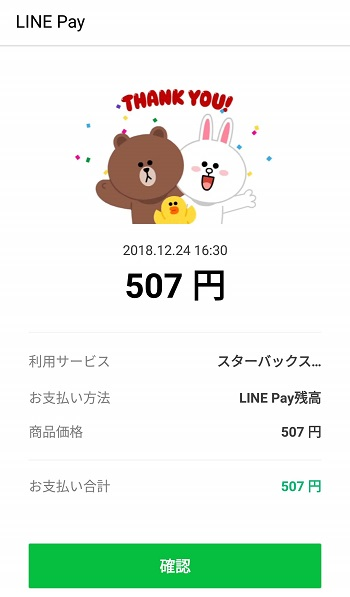 LINE Pay決済完了画面