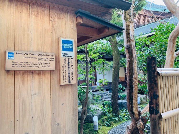 京都特別観光ラウンジ入口3