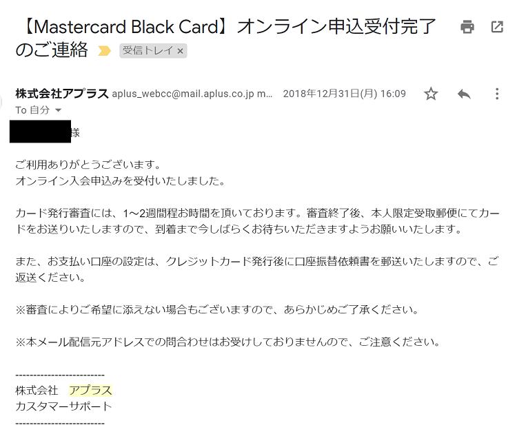 アプラス ラグジュアリーカード申込完了通知
