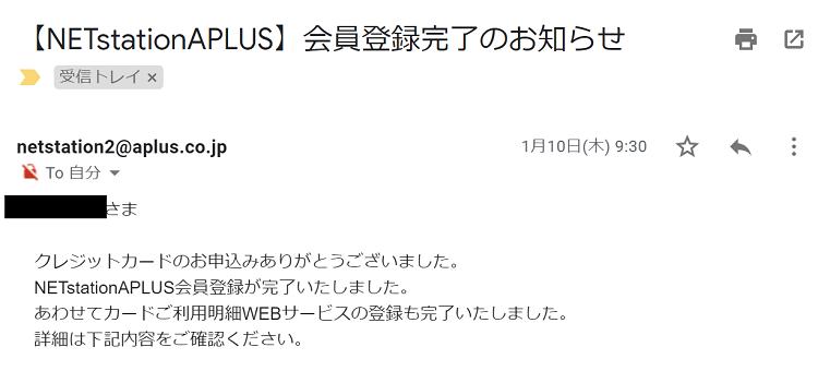 NETstationAPLUSの会員登録完了通知