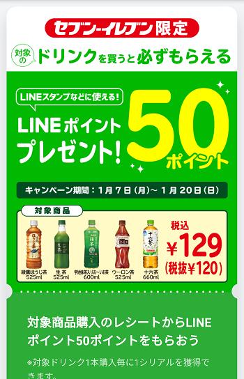 セブンイレブン × LINE キャンペーン画面1