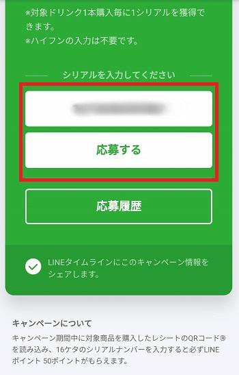 セブンイレブン × LINE キャンペーン画面2