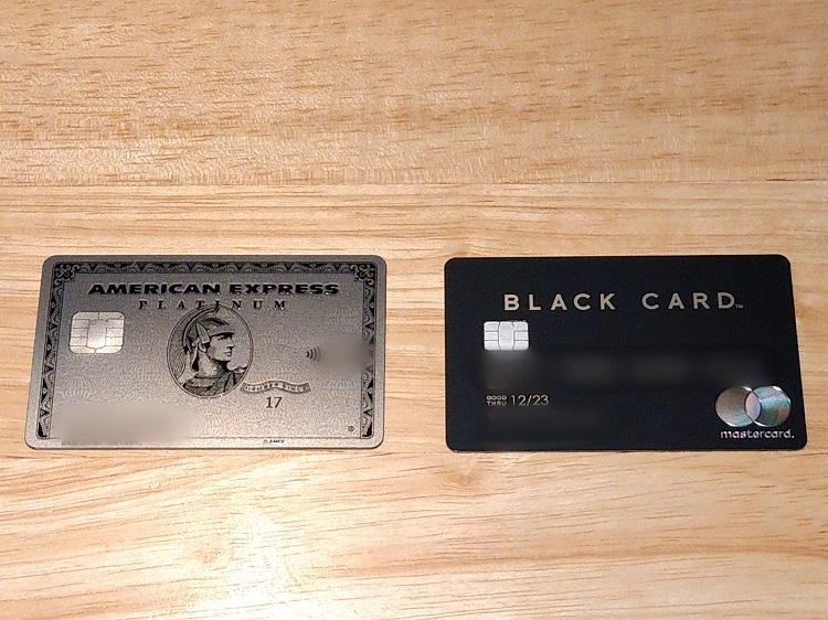ラグジュアリーカード ブラックカードとアメックス・プラチナ比較