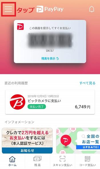 PayPayトップ画面