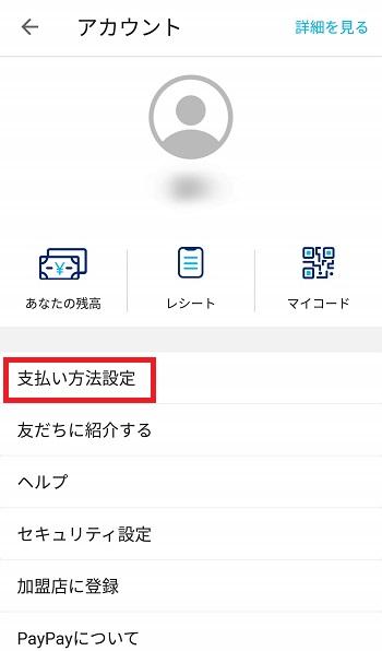 PayPay アカウント画面