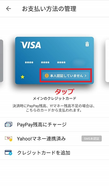 PayPay 支払い方法管理画面