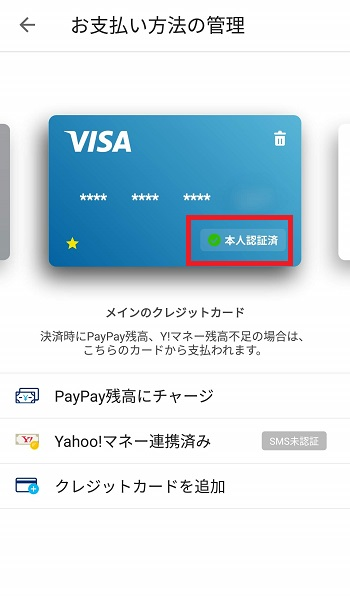 PayPay 支払い方法管理画面2