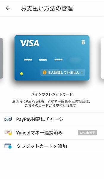 PayPayでKyashが使えなくなった画面1
