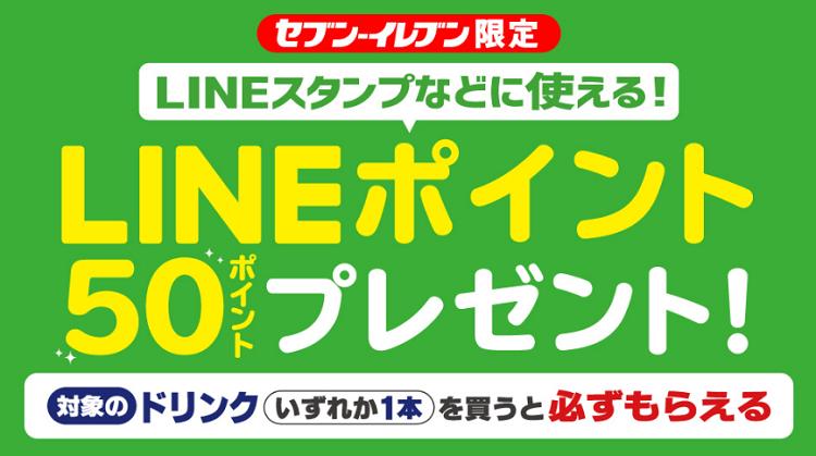 セブン‐イレブン限定 LINEスタンプなどに使える!LINEポイント 50ポイントプレゼント!対象のドリンクいずれか1本を買うと必ずもらえる