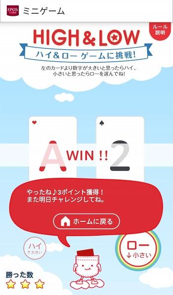 エポスカードアプリ HIGH & LOW