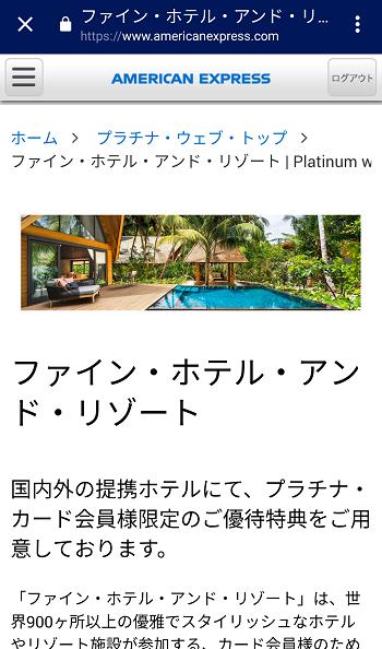 プラチナ・ウェブ ファイン・ホテル・アンド・リゾートの紹介ページ