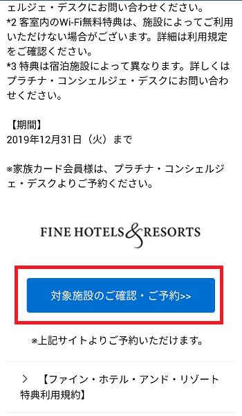 プラチナ・ウェブ ファイン・ホテル・アンド・リゾートの紹介ページ2