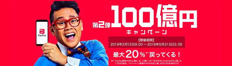 PayPay 第2弾100億円キャンペーン バナー
