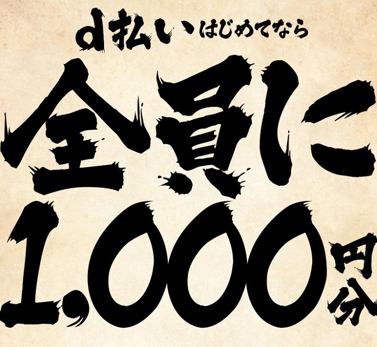 d払いはじめてなら全員に1000円分 キャンペーン
