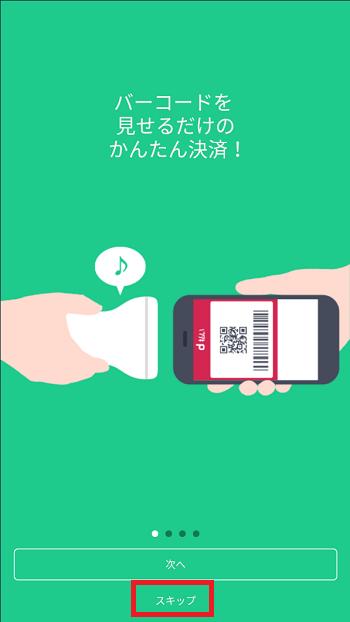 d払い アプリ立ち上げ後画面