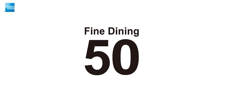 ファイン・ダイニング 50(Fine Dining 50)