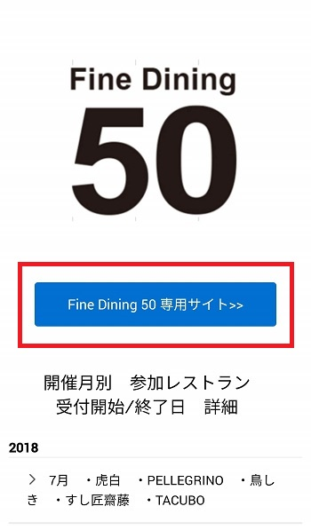 ファイン・ダイニング 50の紹介ページ