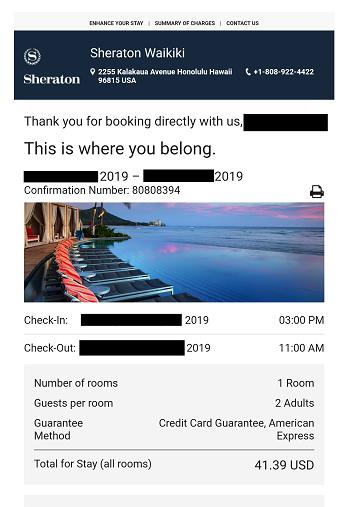 無料宿泊特典 予約完了メール