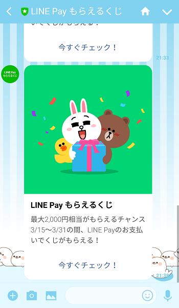 LINE Payカードでもらえるくじをもらってみた1