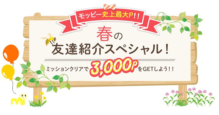 モッピー 春の友達紹介キャンペーン