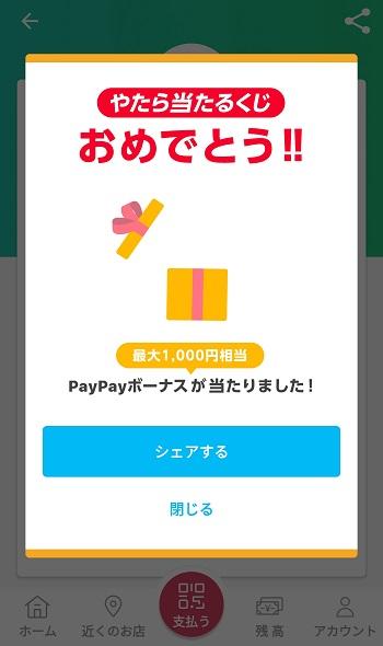 オフィスグリコ PayPay決済完了画面1
