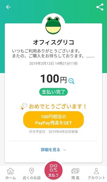 オフィスグリコ PayPay決済画面2