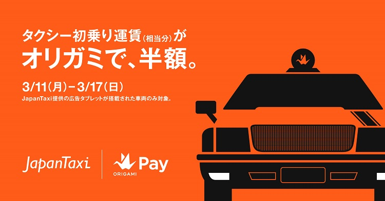 Origami Pay ×Japan Taxiの半額キャンペーン