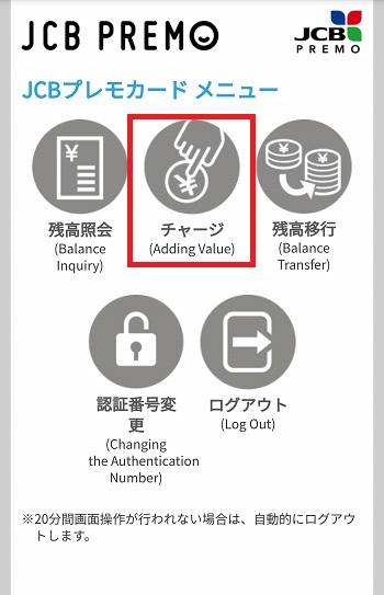 JCBプレモカード チャージ方法2
