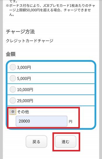 JCBプレモカード チャージ方法4