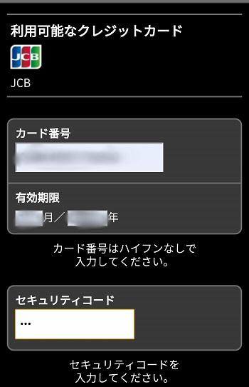 JCBプレモカード チャージ方法6