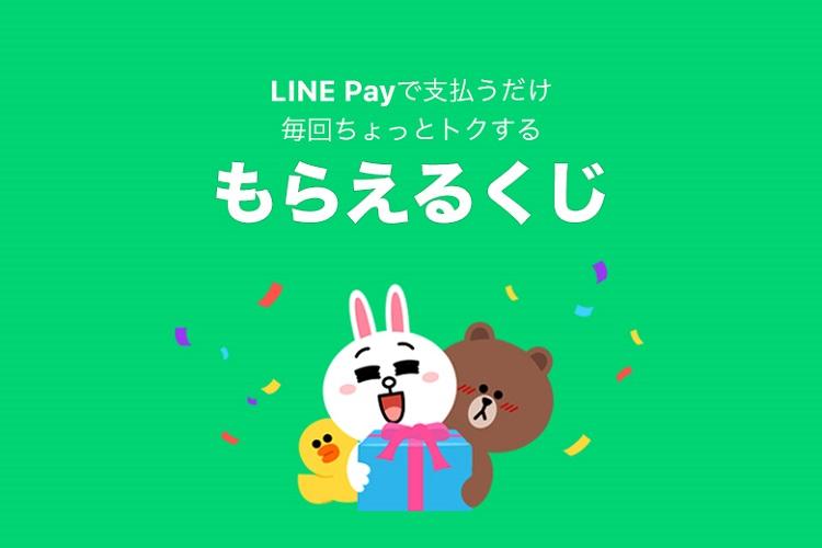 もらえるくじ(4月開催分) バナー