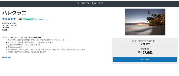 FHR ハレクラニ6泊