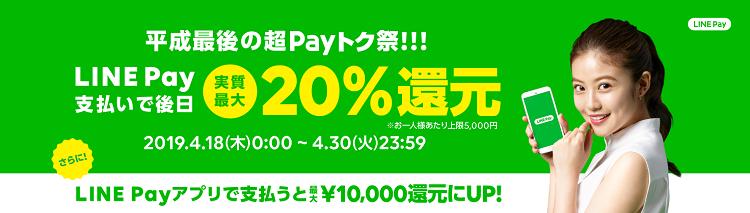 平成最後の超Payトク祭 バナー