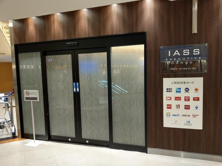 IASS ラウンジ入口