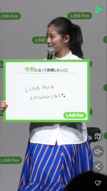 LINE Pay 緊急告知ライブ配信 令和になって挑戦したいこと