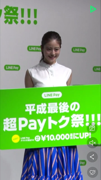 LINE Pay 緊急告知ライブ配信 今田さん